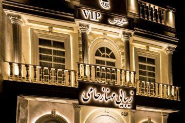 آرایشگاه و سالن زیبایی مهناز حامی در مشهد